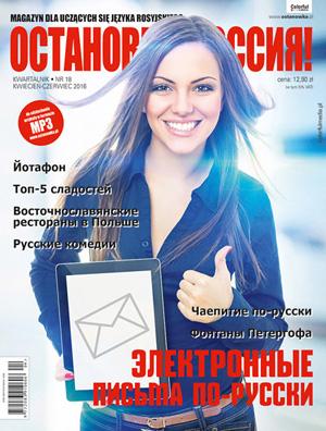 Magazyn dla uczących się języka rosyjskiego nr 18