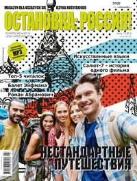 Magazyn dla uczących się języka rosyjskiego nr 19
